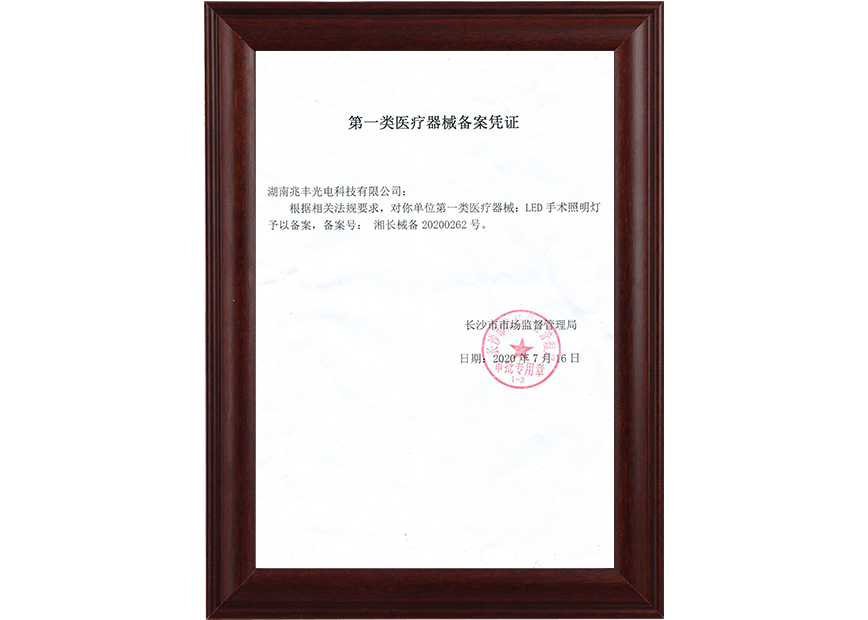 Record of surgical lighting